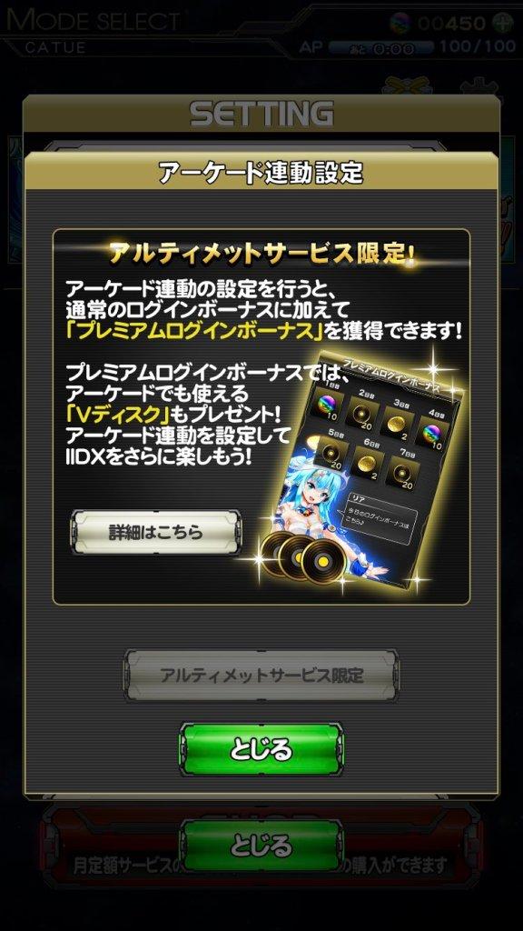Ultimate Mobile V-Disc, Konami's beatmania IIDX Ultimate Mobile