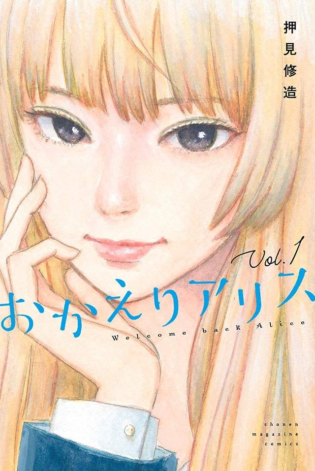 Okaeri Alice manga by Shuzo Oshimi