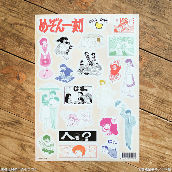 Maison Ikkoku Stickers