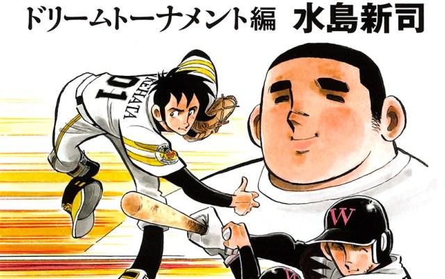 Dokaben Dream Tournament Manga