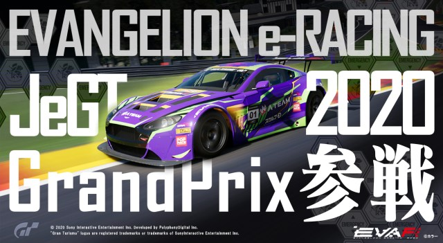 Illustration for EVANGELION e-RACING Team