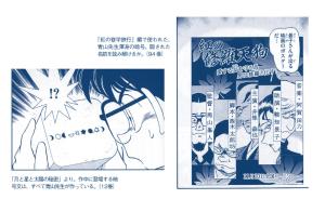 Conan manga drawings