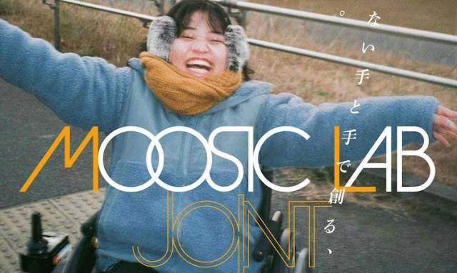 MOOSIC LAB Cover