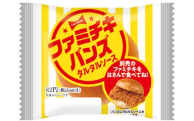 Famichiki Buns