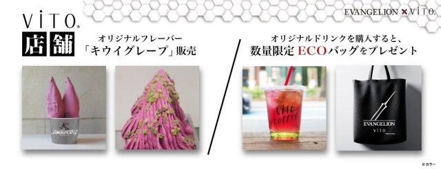 ViTO Gelato Neon Genesis Evangelion collaboration items