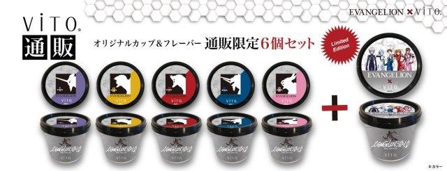 ViTO Gelato Neon Genesis Evangelion collaboration gelato