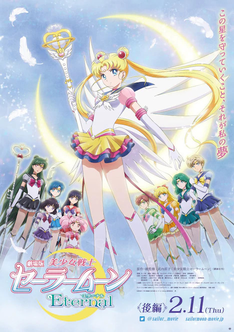 Sailor Moon Eternal anime movie poster