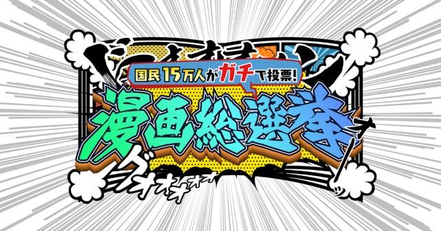 Key visual for TV Asahi Manga General Election