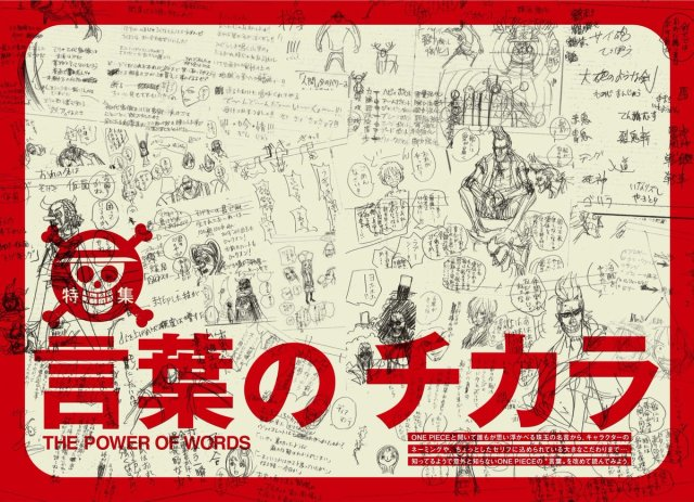 Special 'Power of Words' feature in One Piece Magazine issue 11