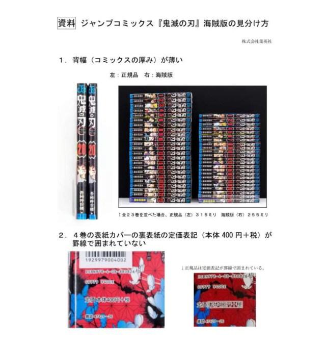 Counterfeit Demon Slayer Volumes vs real ones