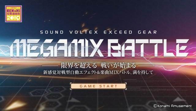MEGAMIX BATTLE Sound Voltex EXCEED GEAR