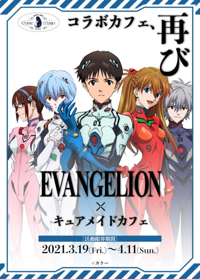 CURE MAID CAFE x EVANGELION Poster