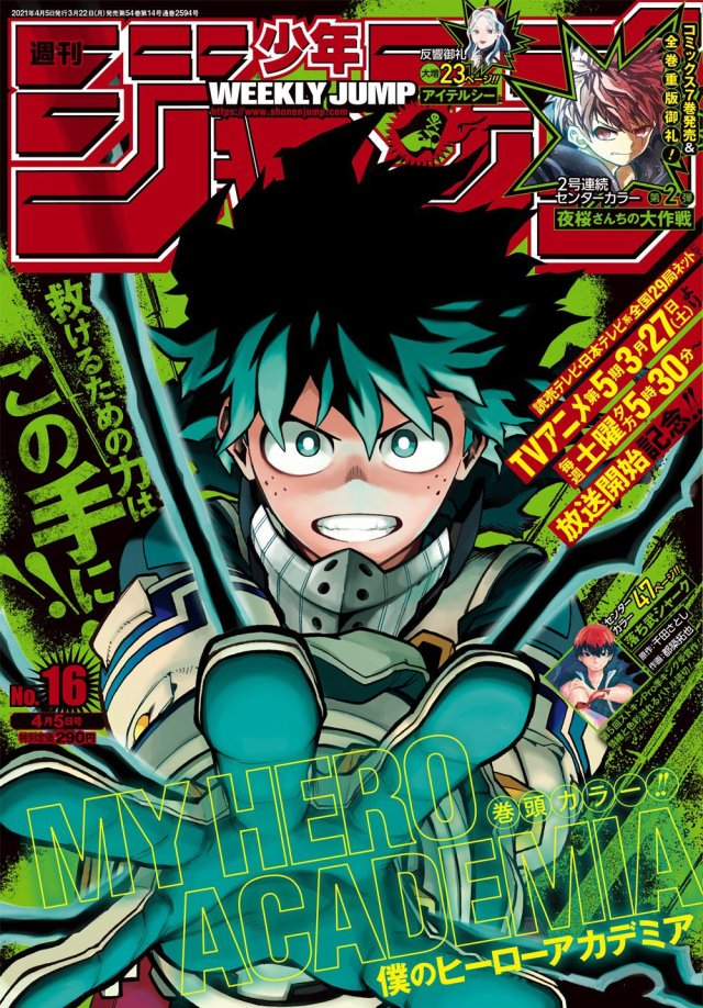 My Hero Academia Weekly Jump