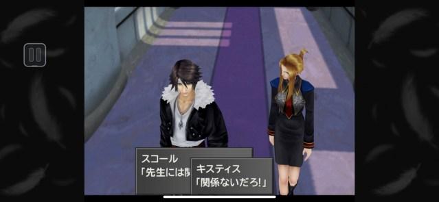 Final Fantasy VIII Remastered Mobile 1