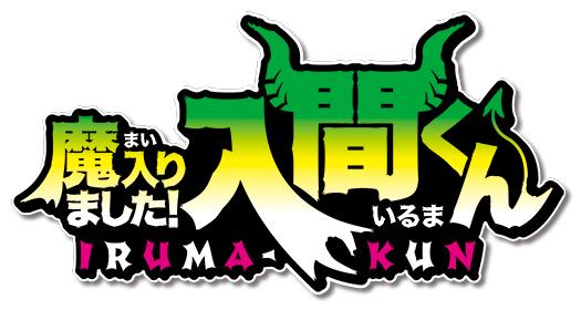 The logo for Welcome to Demon School! Iruma-kun