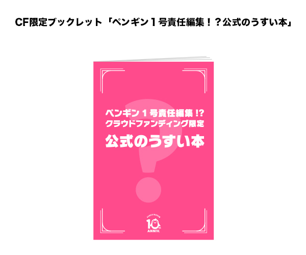 Re:cycle of the Penguindrum Booklet