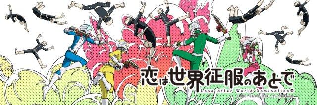 Love After World Domination Manga