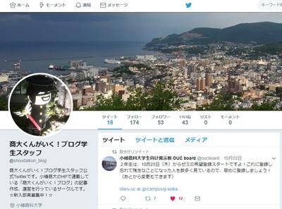 201810blogtwitter2.jpg