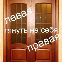 левая дверь,правая дверь