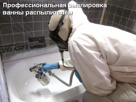 эмалировка ванны распылителем