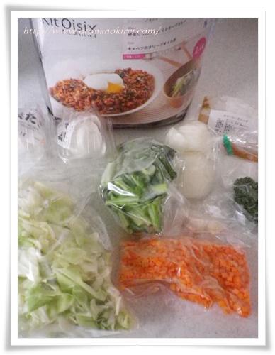 ほとんどの野菜がカット済み、温泉卵も付いてます