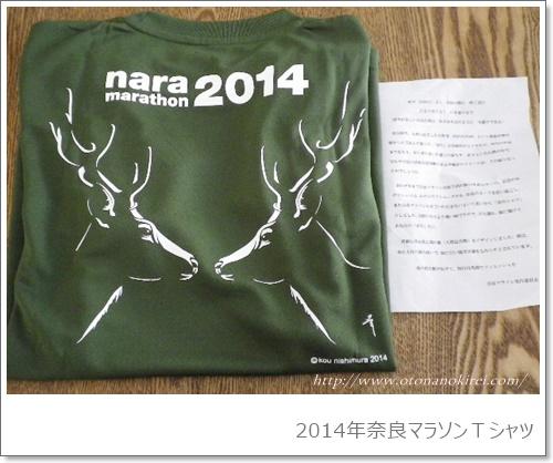 2014年の奈良マラソンのTシャツは鹿がデザインされたかわいらしい物。