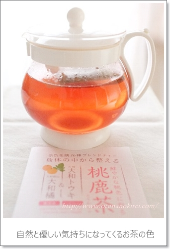 桃鹿茶(とうかちゃ)は、ピンク色の美しさと純国産16種の和漢ブレンドのノンカフェイン