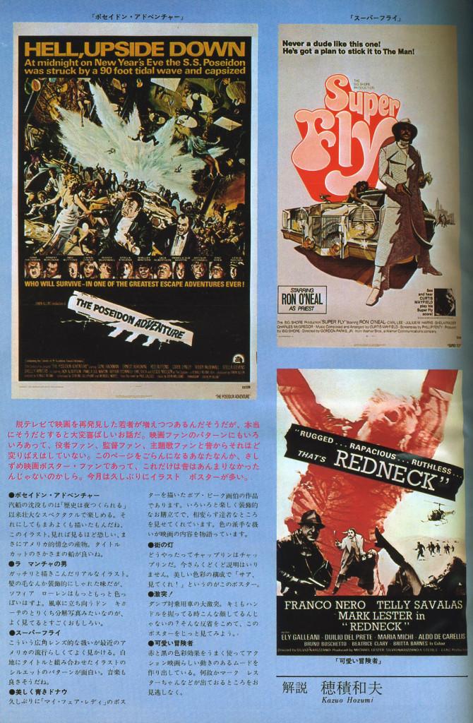 Screen 1973