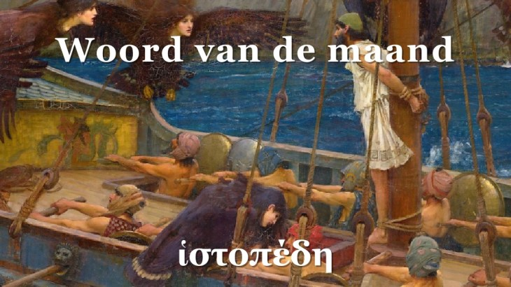 schilderij 'Odysseus and the Sirens' van John William Waterhouse (1891) uit de National Gallery of Victoria