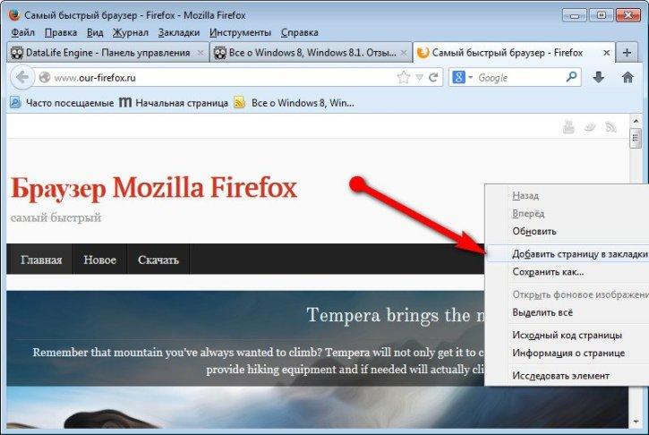 Как сохранить сайт в закладки Firefox