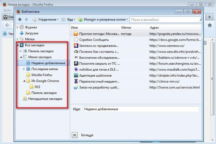 закладки в Firefox, удалить