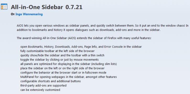 Дополнения для Firefox — All-in-one Sidebar