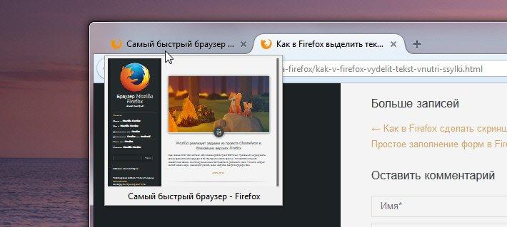 Firefox Tab Scope