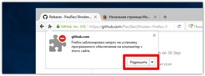 Install Unsigned AddOns In Firefox (1)