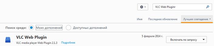 VLC plugin Firefox (5)