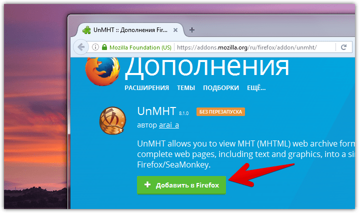Firefox save page in one file (1)