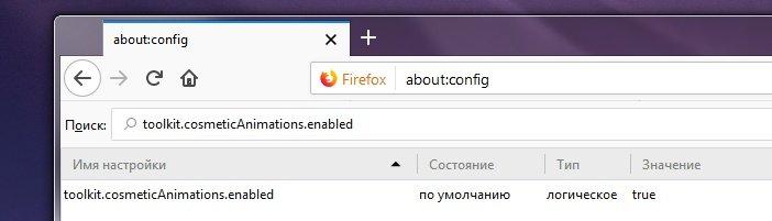 Ускорить Firefox - отключить анимацию интерфейса