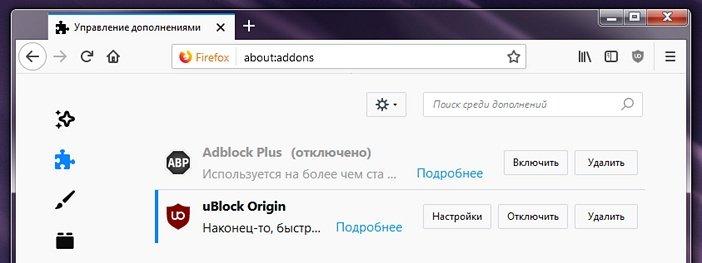 Включаем uBlock Origin, отключаем AdBlock