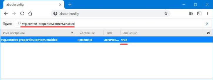 параметр svg.context-properties.content.enabled