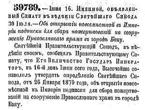 Ukaz Aleksandro-Nevskiy soboe Baku.jpg