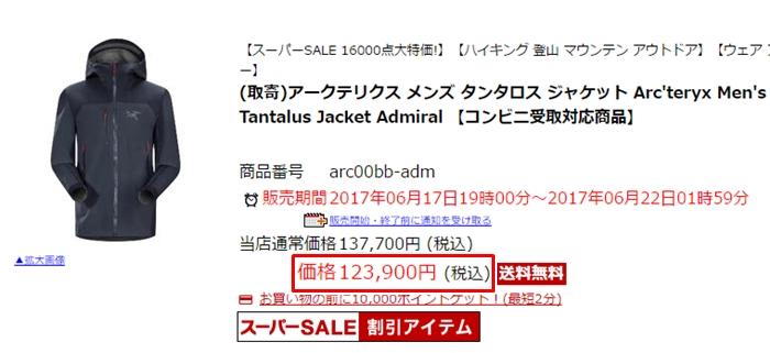Arc'teryx Tantalus Jacket_アークテリクス_タンタロスジャケット_海外通販_個人輸入