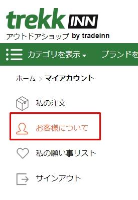trekkINN_トレッキン_コインの使い方2