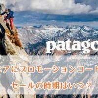 パタゴニアプロモーションコード_セール