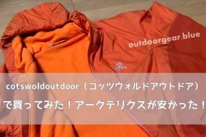 cotswoldoutdoor_コッツウォルドアウトドア_海外通販_購入レビュー003
