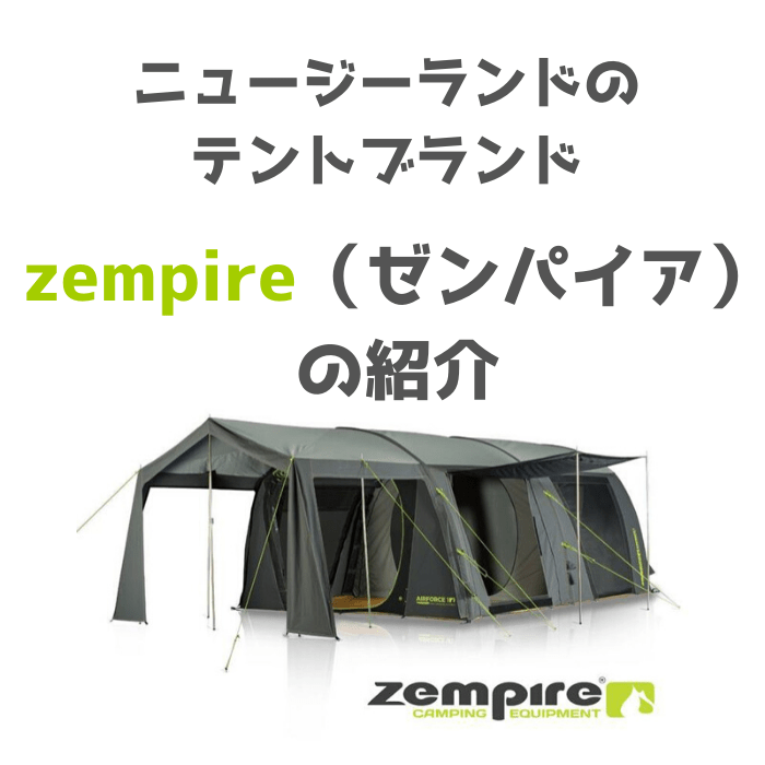 zempire ゼンパイヤの紹介_アウトドア海外通販