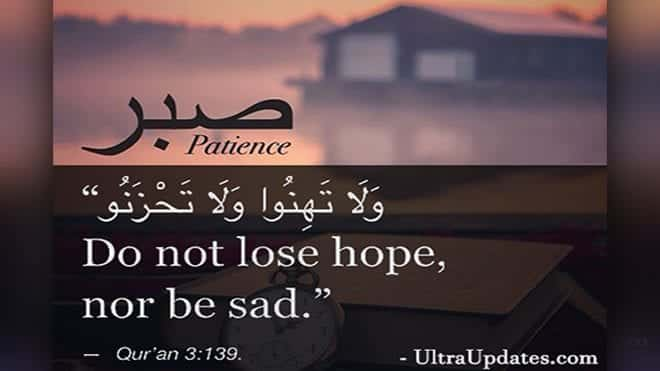 Sad Quotes Wallpapers In Urdu Islamic Quotes About Patience 20 Quotes Described With Essence
