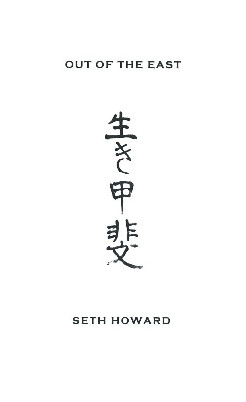 seth howard | out of the east