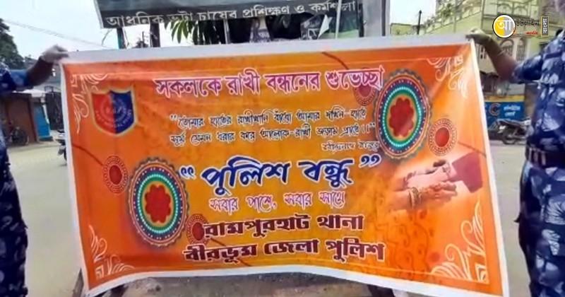 birbhum police raksha bandhan program 3