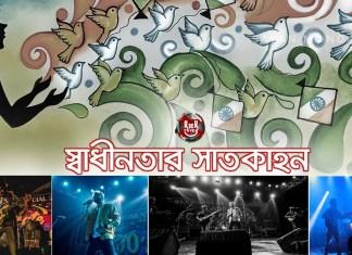 swadhinotar satkahon article cover mohiner ghoraguli tribute rcktaves