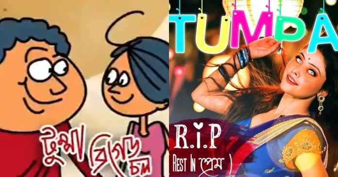 Bengali hit song 'Tumpa Sona' becomes CPIM political rally theme song hits in social media